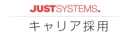 JUST SYSTEMS キャリア採用