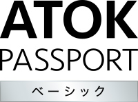 ATOK Passport [ベーシック]
