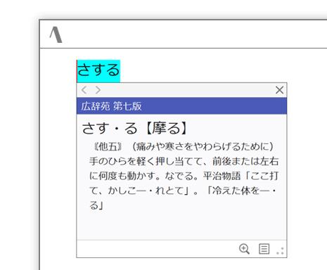 広辞苑 for ATOK | 広辞苑 第七版 for ATOK - ATOK連携電子辞典 ...