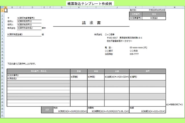 帳票取込テンプレートファイルについて unitbase ヘルプ